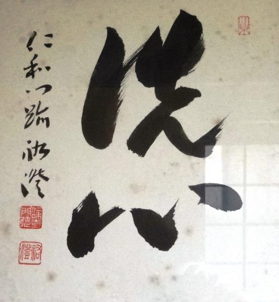 松村 洗心