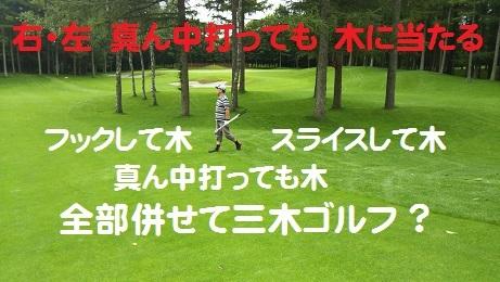 三木ゴルフ