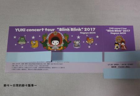 20170608チケット_convert_20170629232448