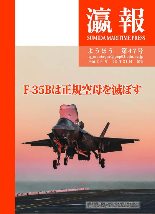 みほん2017冬コミF-35B_表紙72dpi