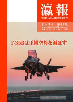 みほん2017冬コミF-35B_表紙幅240pix