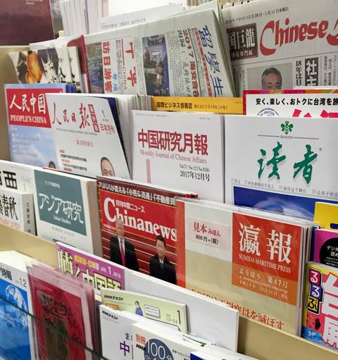 陳列東方書店