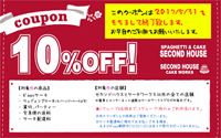 coupon_HPのコピー