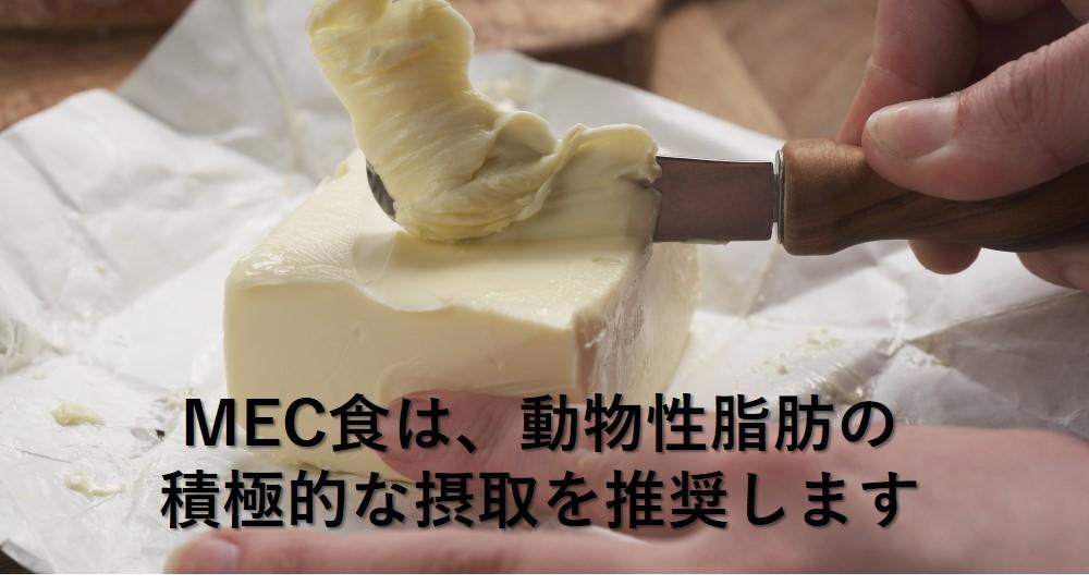 MEC食は動物性脂肪推奨