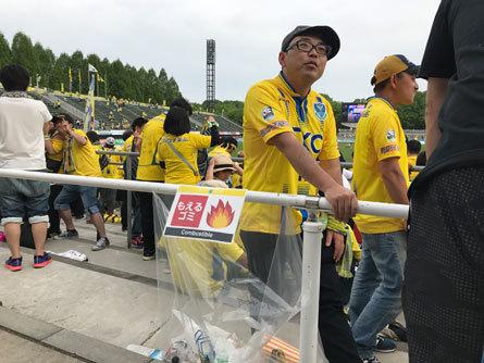 ゴール裏ゴミ箱_170511