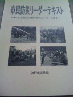 市民防災リーダー研修会 テキスト