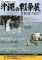 沖縄の戦争展 表