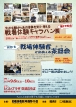戦場体験者と出会える茶話会in福岡チラシ 表