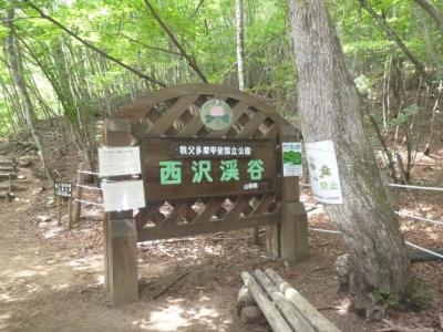 西沢渓谷地図4