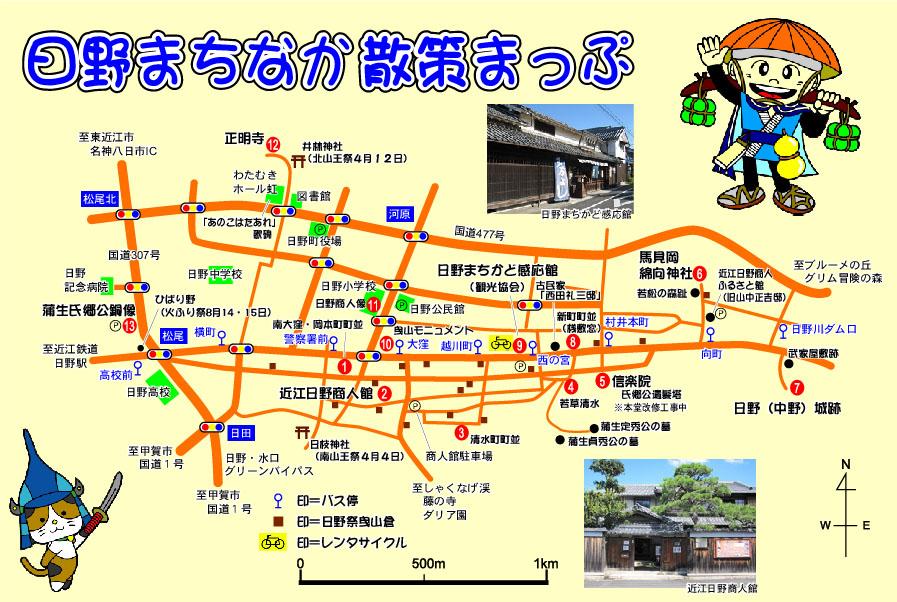 日野まちなか観光マップ