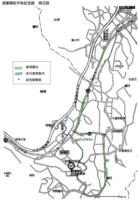 満蒙開拓平和記念館地図