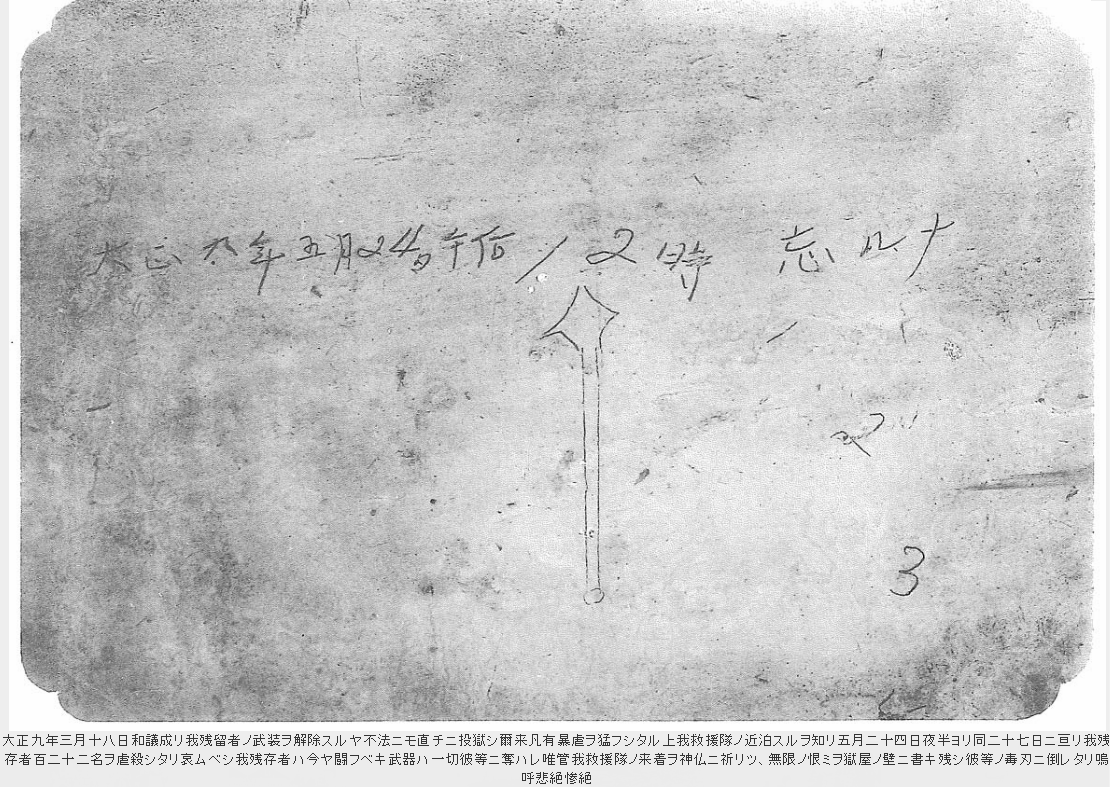 尼港事件で投獄された日本人122名を虐殺した日の壁書き