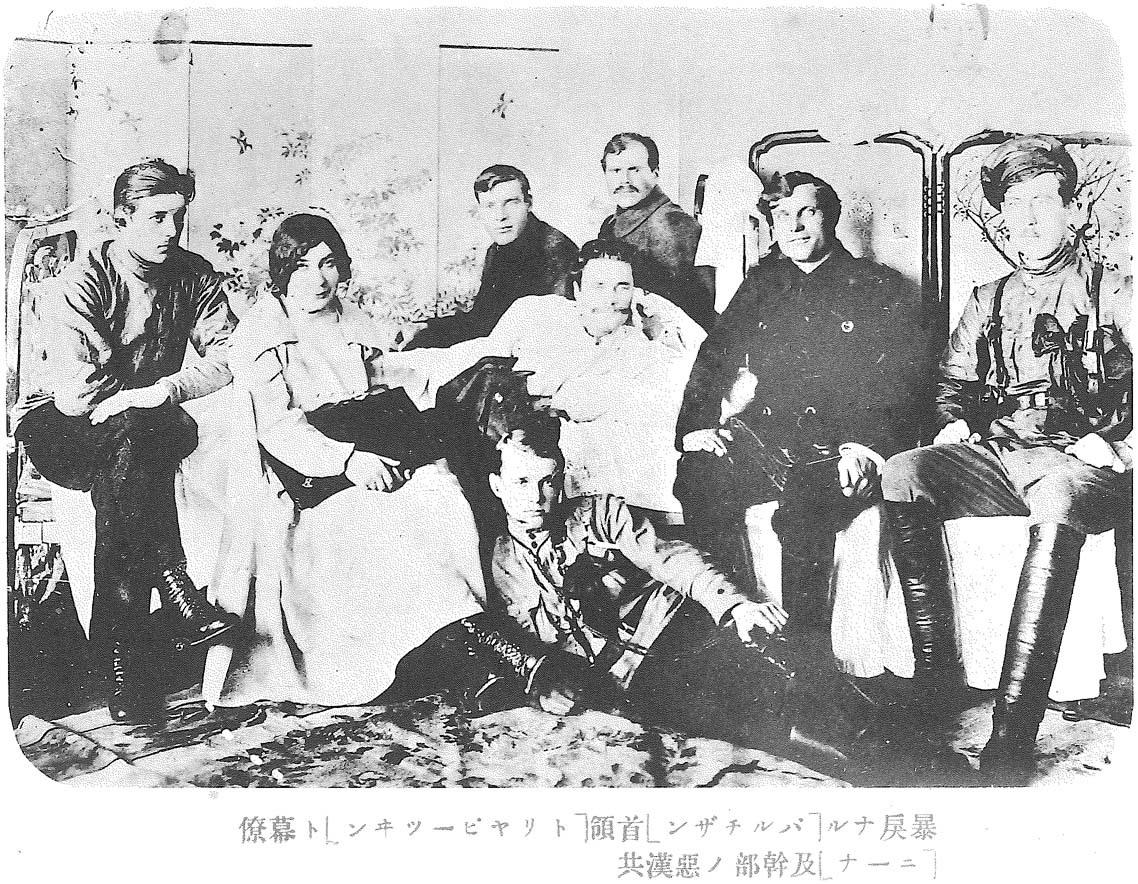 尼港事件を引き起こした赤軍パルチザン幹部の集合写真