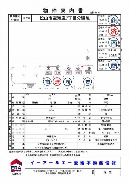 m  松山市空港通り7丁目分譲地 条件付2-001