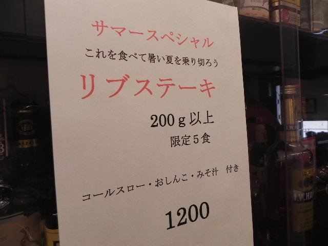 001ランチステーキ