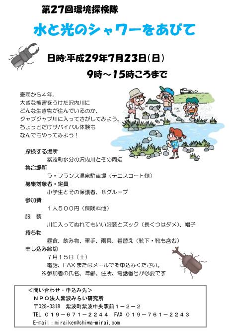 環境探検隊