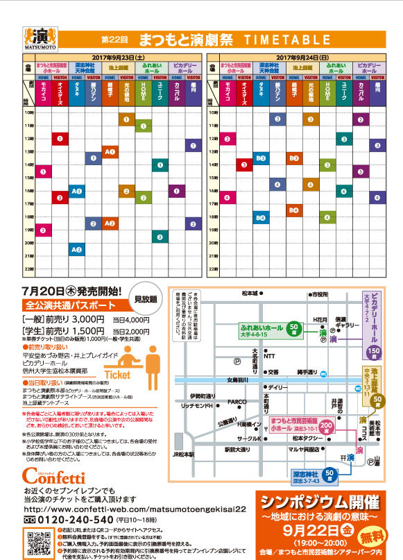 matsugekisai22-timetable.jpeg