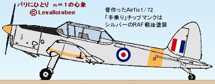 RAFの初期塗装銀色DHCー1チップマンク