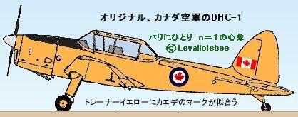 RCAFのDHCー1チップマンク