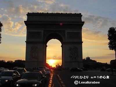 陽は凱旋門の中へ沈んで行きますdownsize