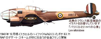 1940年12月中東ハイファの自由フランス軍ポテ6311downsize