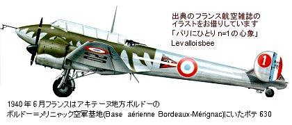 1940年6月ボルドーのポテ630REVdownsize