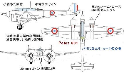ポテ631三面図downsize