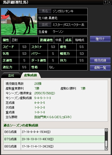 ホンキ種牡馬画面