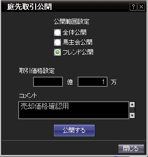 売却方法01