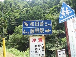 和田峠まで5km
