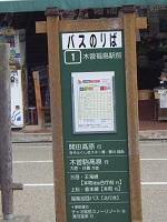 木曽福島バス亭