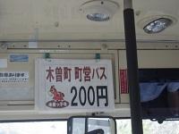 木曽町営バス