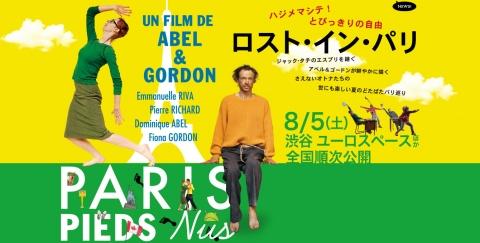 不思議なパリ巡り映画「ロスト・イン・パリ」