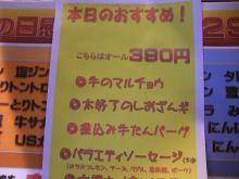 sapporo days-20090215-6
