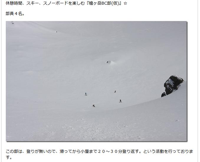 槍沢BCスキー部