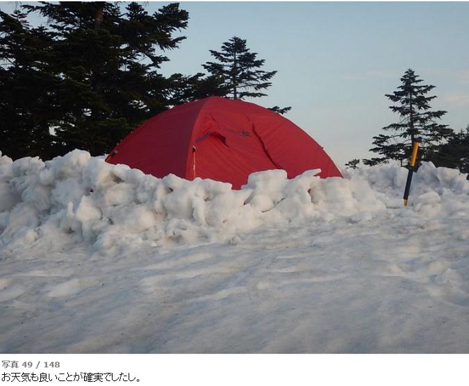 平ケ岳テント