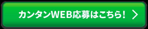 カンタンWEB応募ボタン