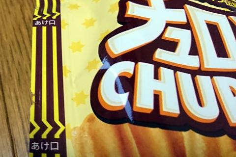 churro_3.jpg