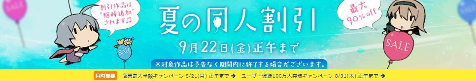 dlsite_summer2017.jpg