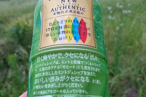 g_mojito_tea_2.jpg
