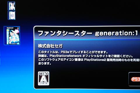 ps3_ps1_1.jpg