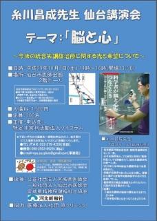 171007糸川昌成先生講演会チラシ