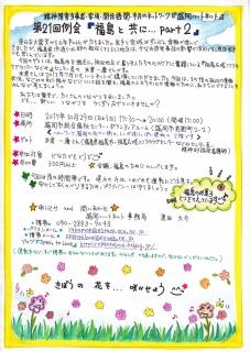第21回例会「福島と共にpart2」