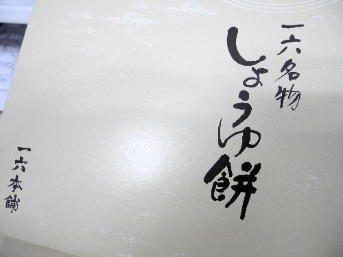 しょうゆ餅2