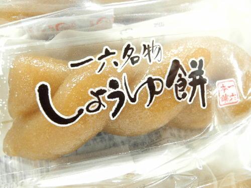 しょうゆ餅4