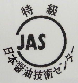 醤技センターJASマーク