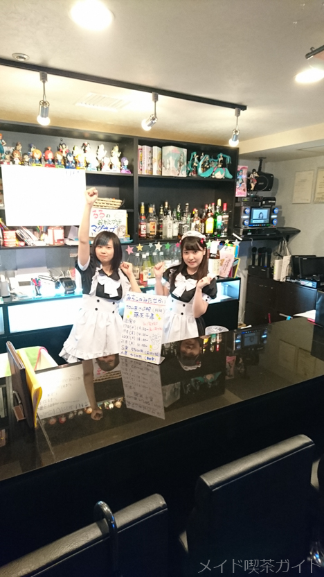 札幌メイド喫茶あみゅーる