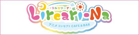 札幌 すすきの アニメコンセプトCAFE&BAR リルカリーナ