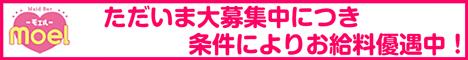 札幌メイドカフェ求人