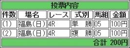 21070709 ジュンマシュウ
